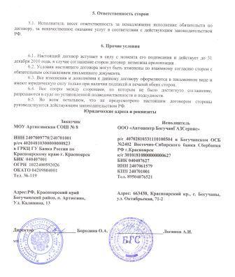 Охрана здоровья | МОУДОД «ДХШ №1 им. П. Ф. Рябова»